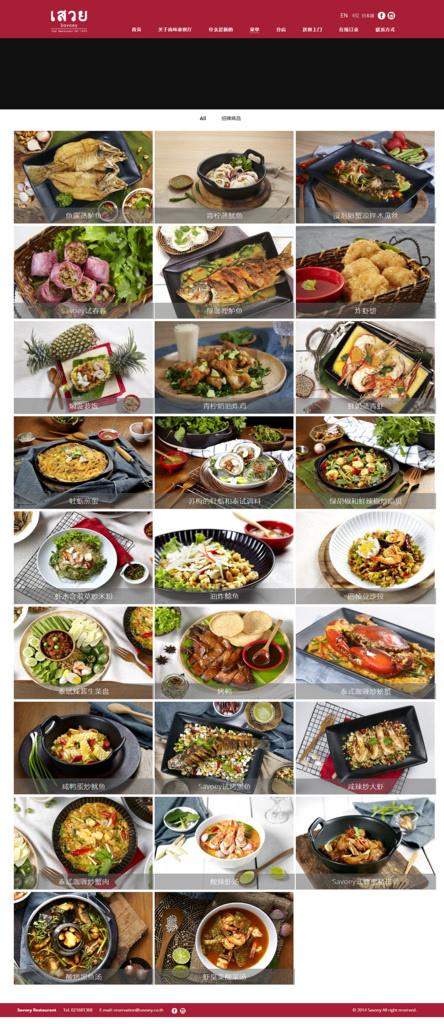 泰國料理1