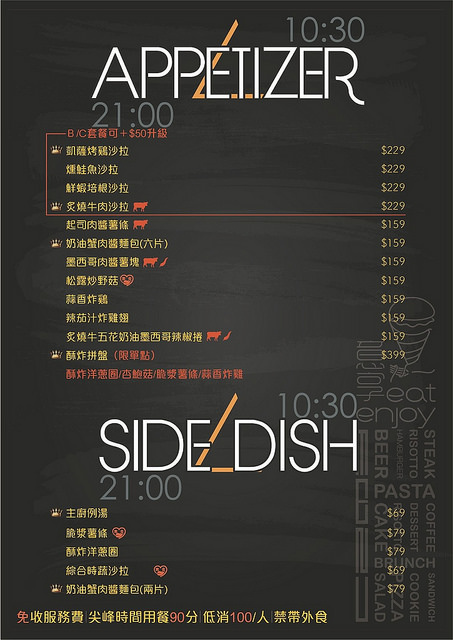 eat enjoy 意享美式廚房