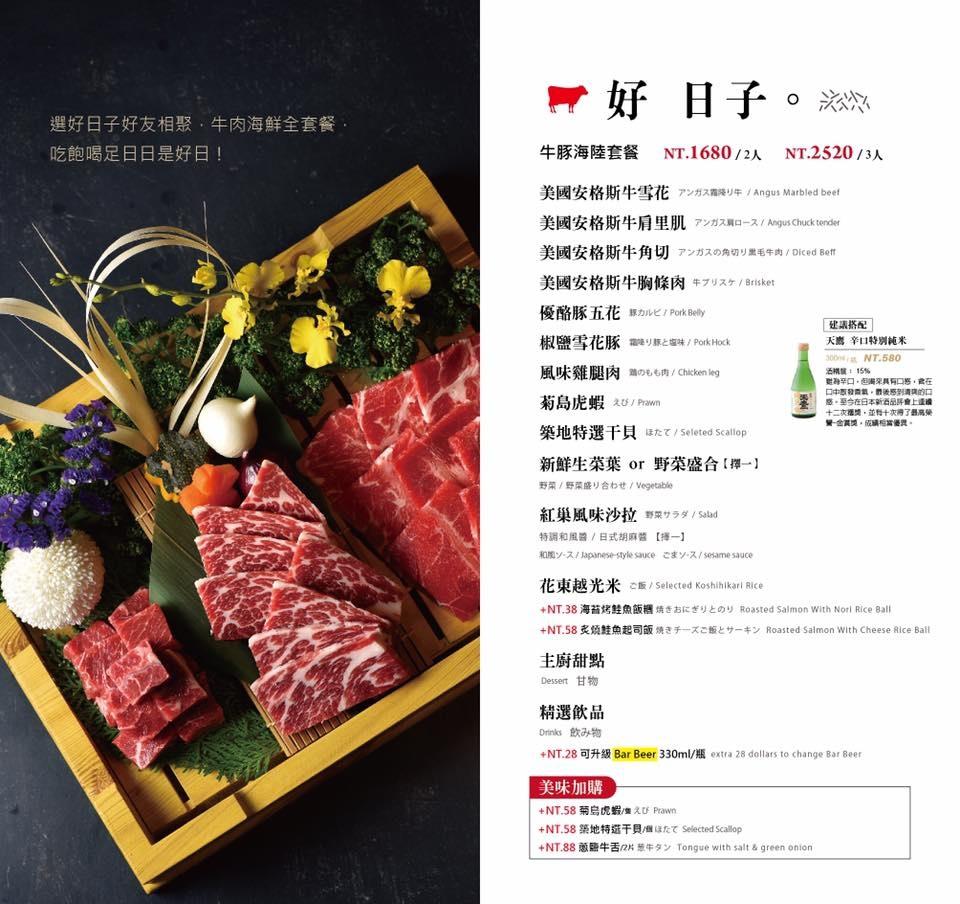 紅巢燒肉菜單