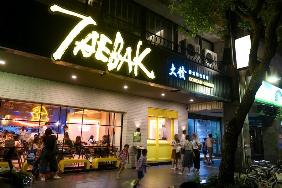 TaeBak 韓式特色料理
