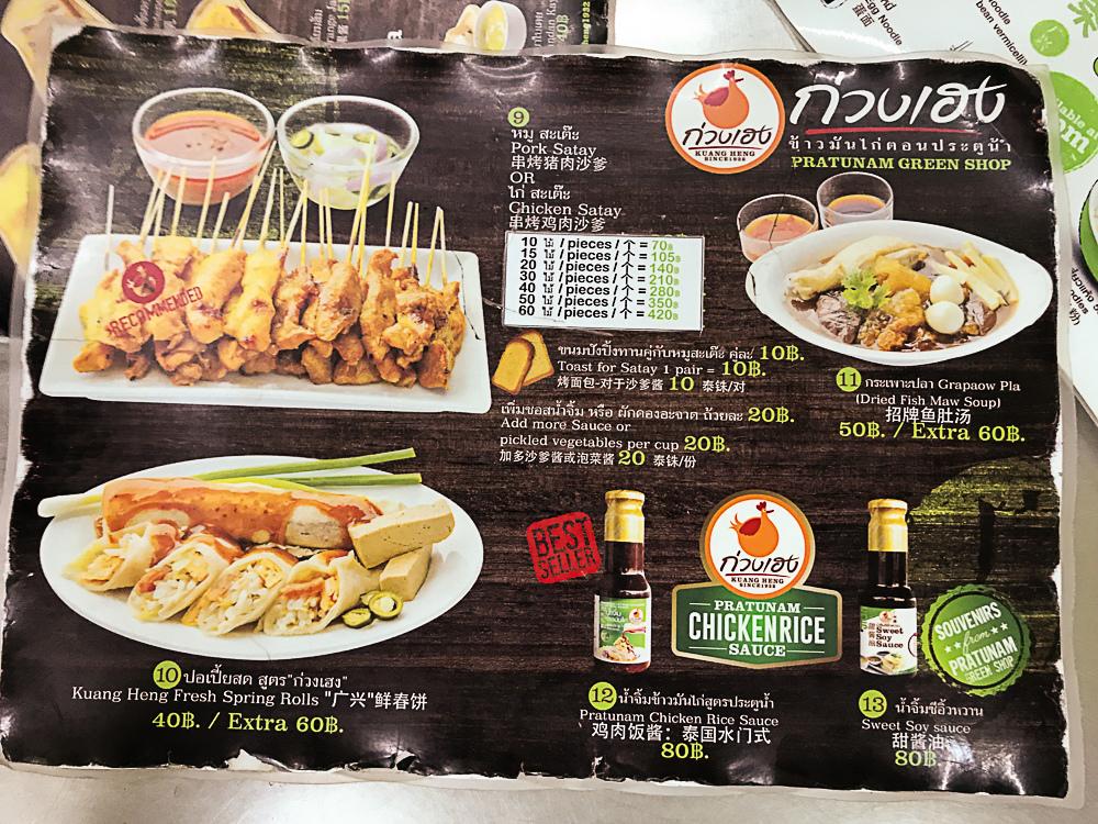綠色制服海南雞飯菜單