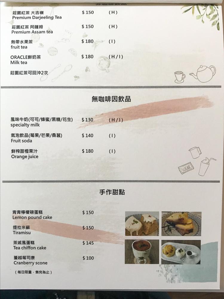 神諭咖啡菜單
