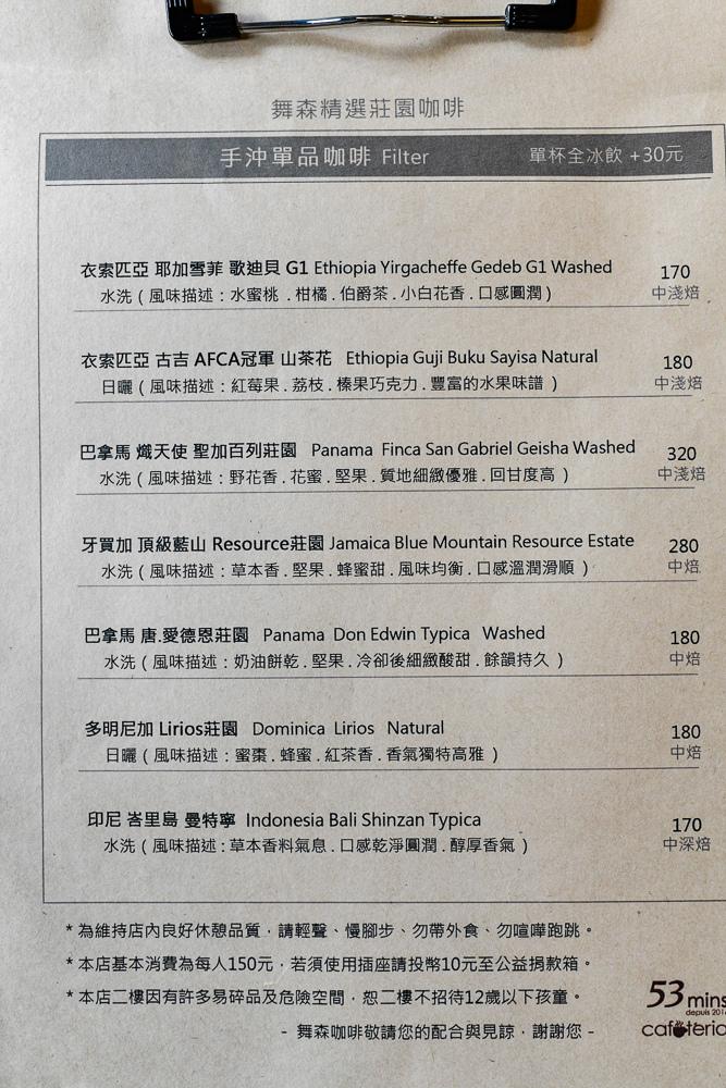 舞森咖啡菜單