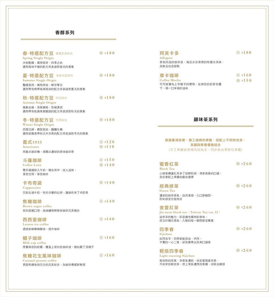 1935 Cafe & Bar 菜單