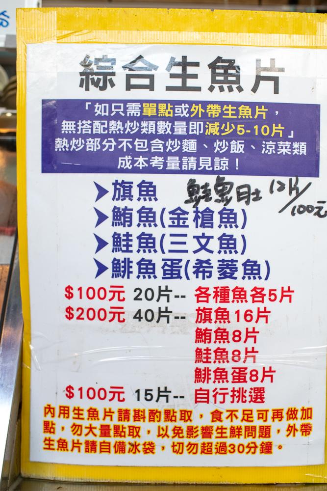 阿興生魚片菜單