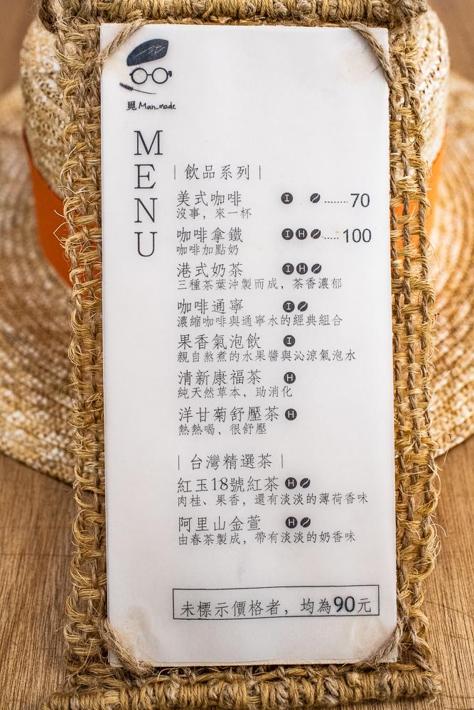 覓 Man_made 菜單