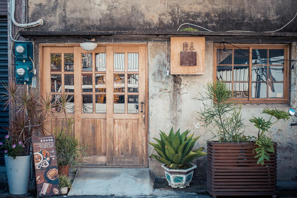 麋谷 Migu village