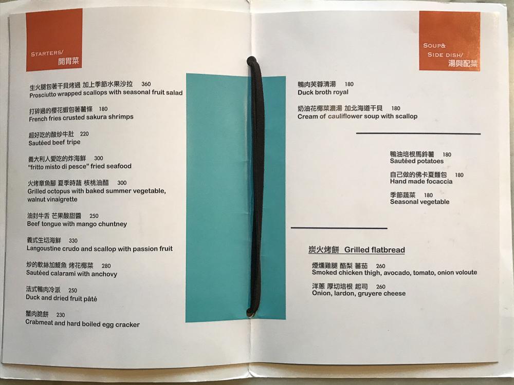 迷路小章魚菜單