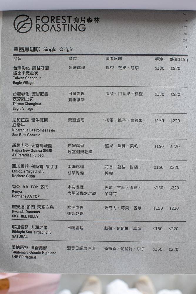 有片森林菜單