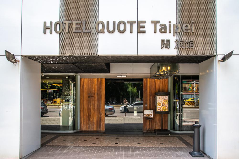 台北闊旅館