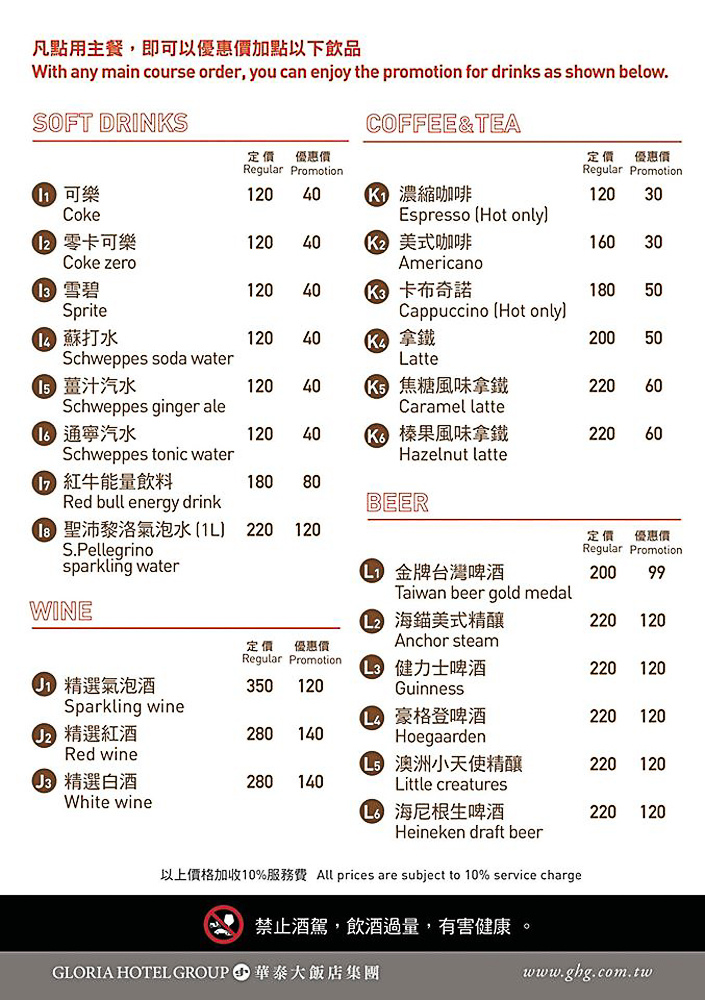333 restaurant & bar 菜單2