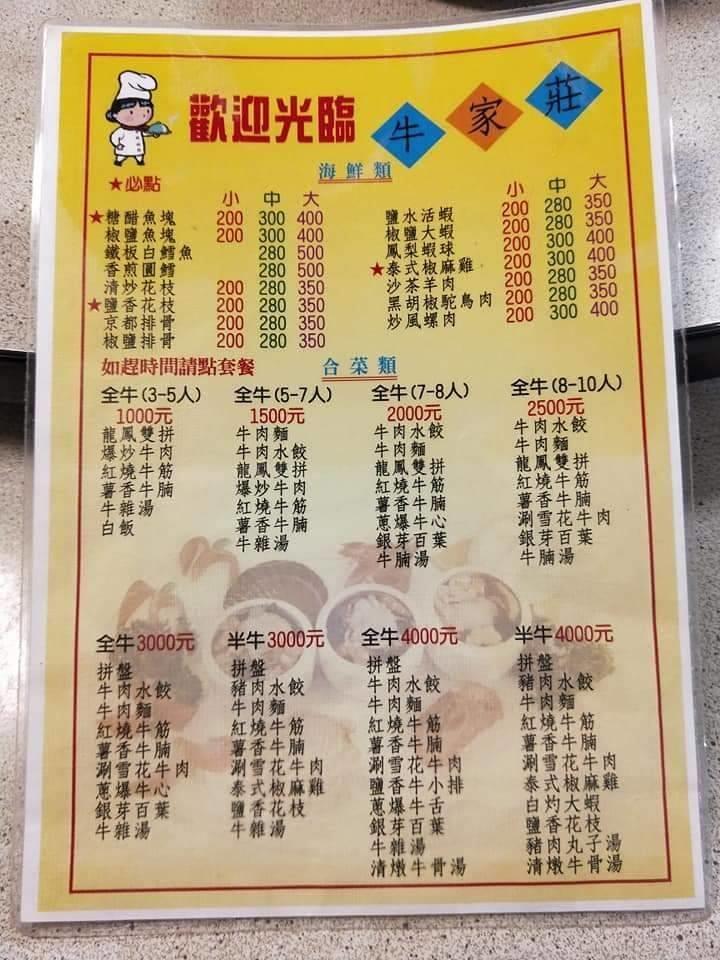 金門牛家莊菜單
