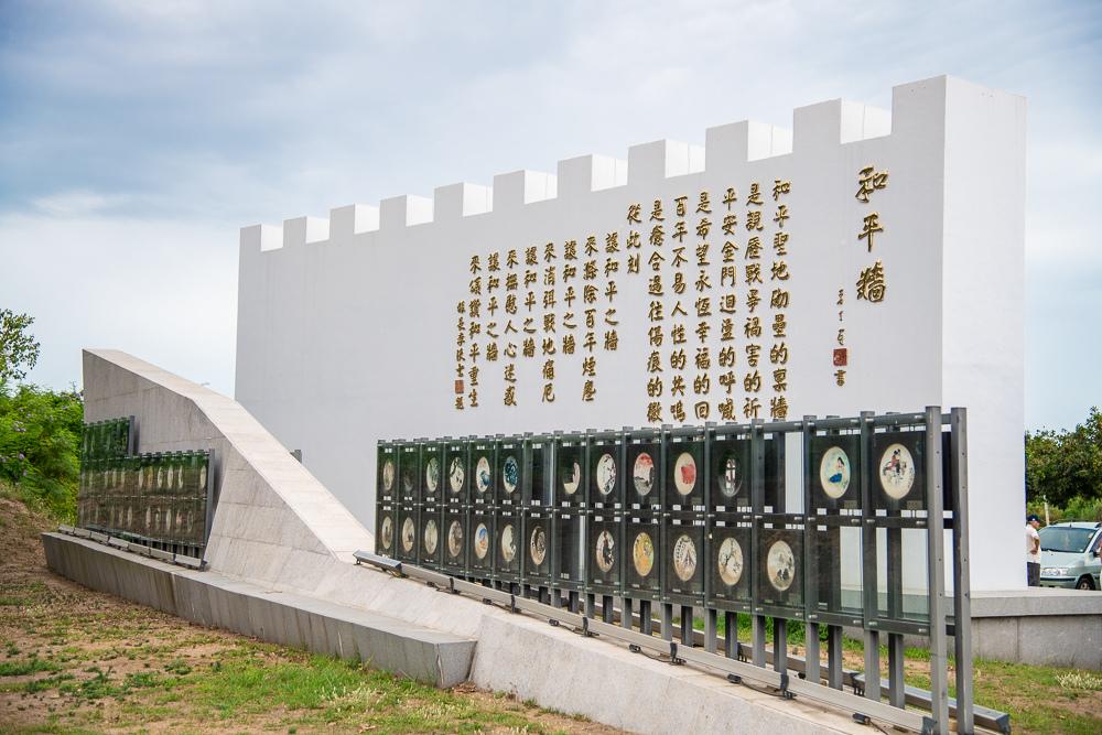 金門和平紀念園區