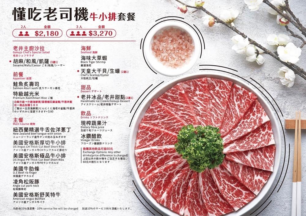 老井極上菜單3