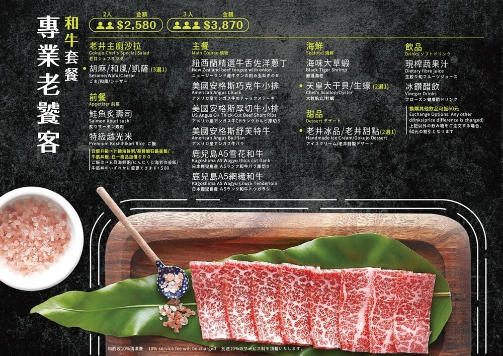 老井極上菜單4