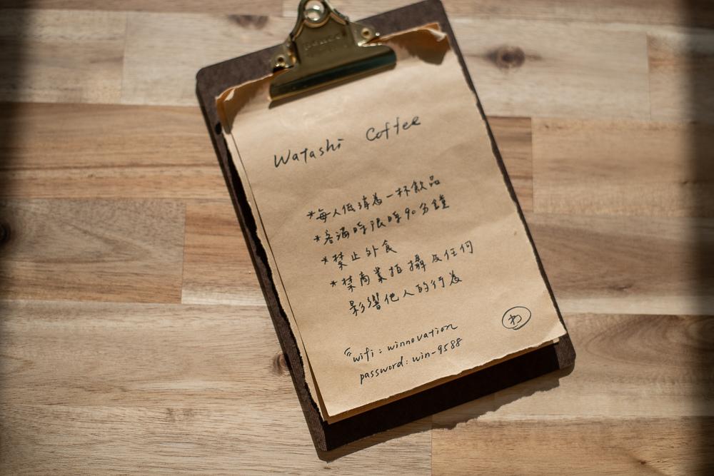 Watashi Cafe菜單