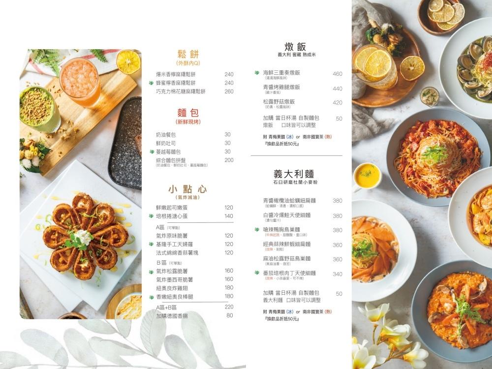 樂野食菜單4
