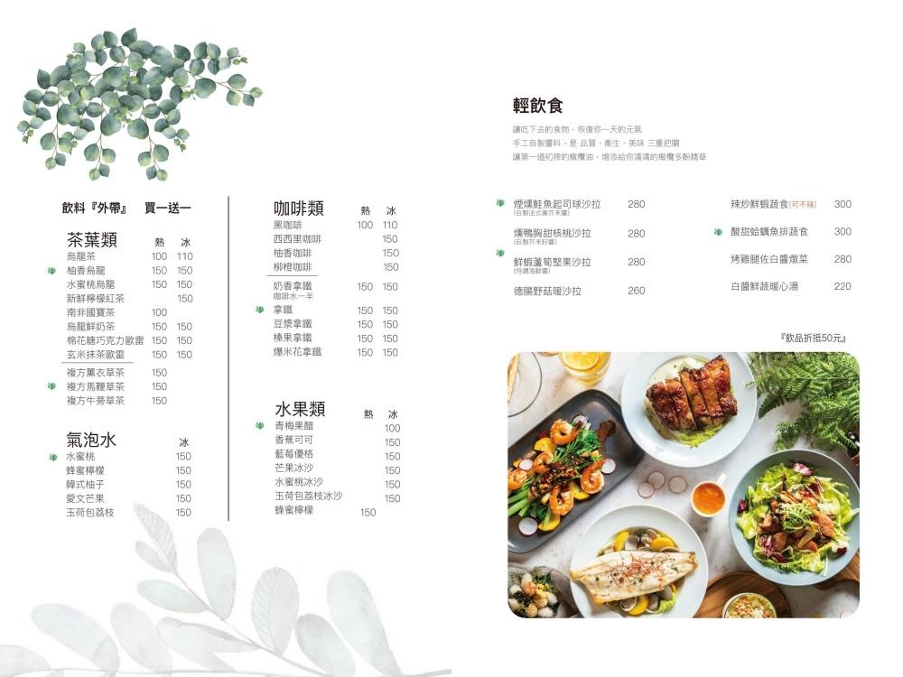 樂野食菜單2