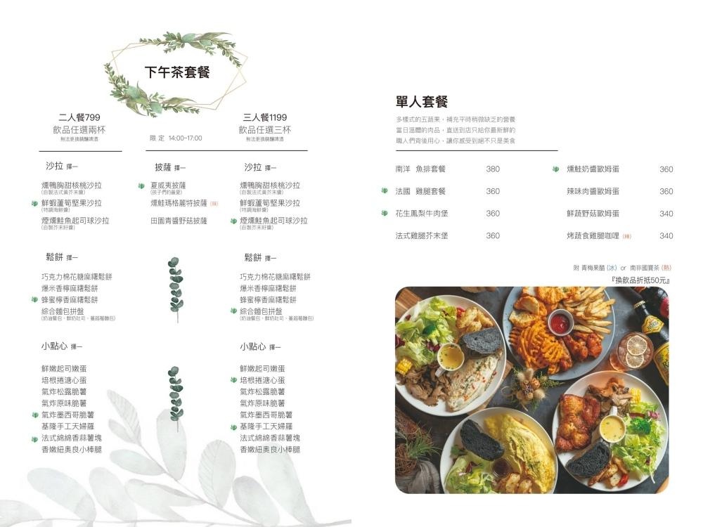 樂野食菜單3