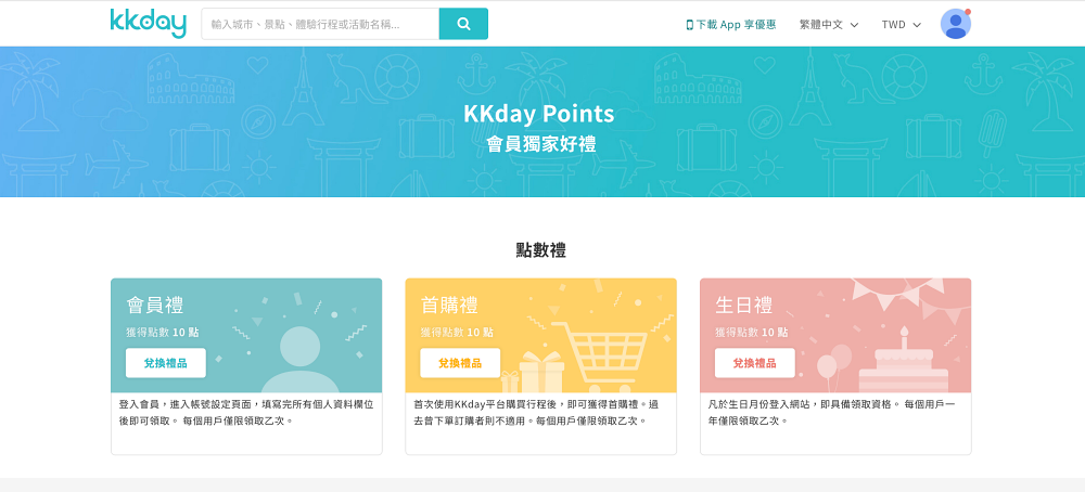 KKday Points