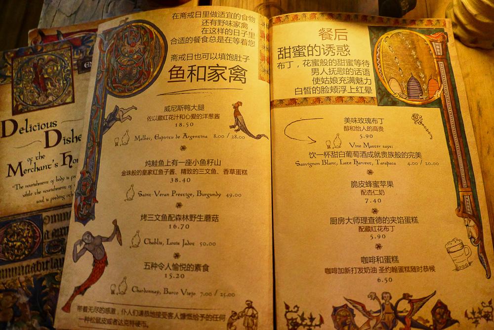 Olde Hansa中文菜單