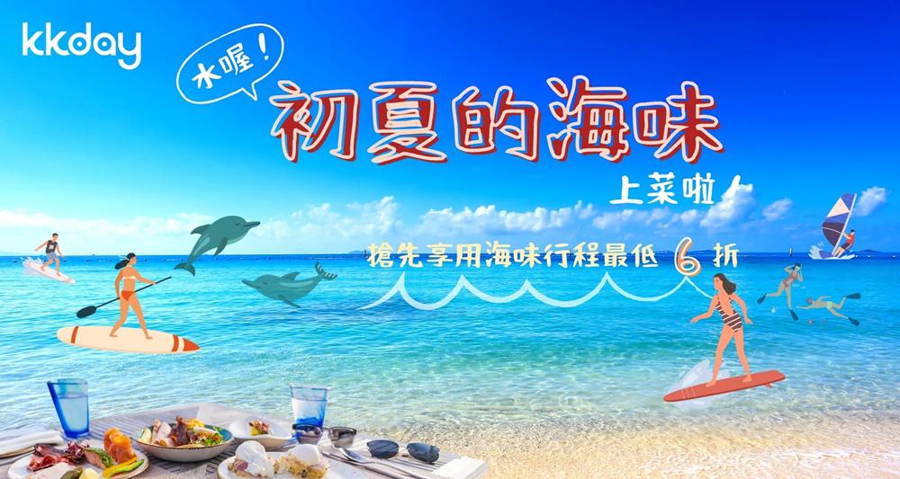 水喔!初夏的海味,上菜啦!.png