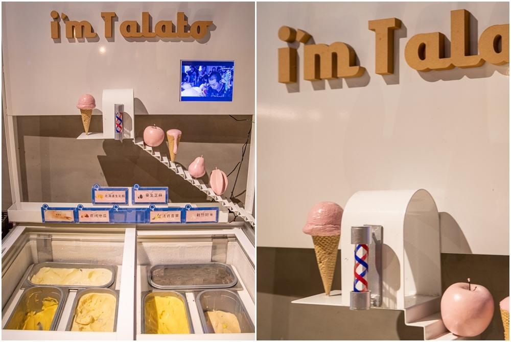 鍋好日 塔朵拉冰淇淋