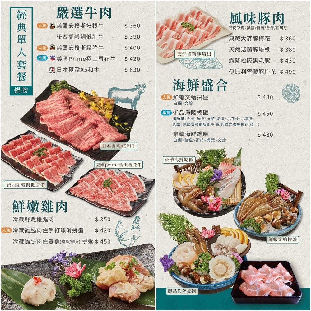 鍋好日菜單2