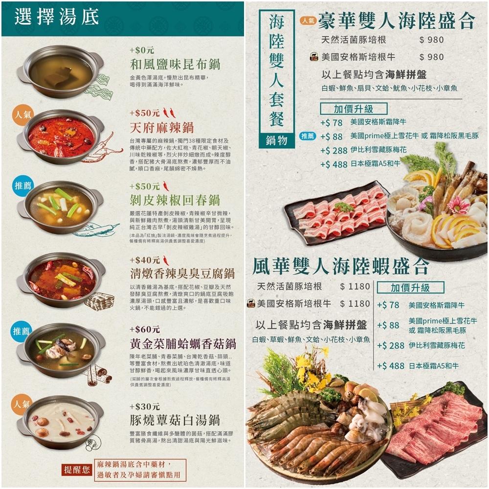 鍋好日菜單1