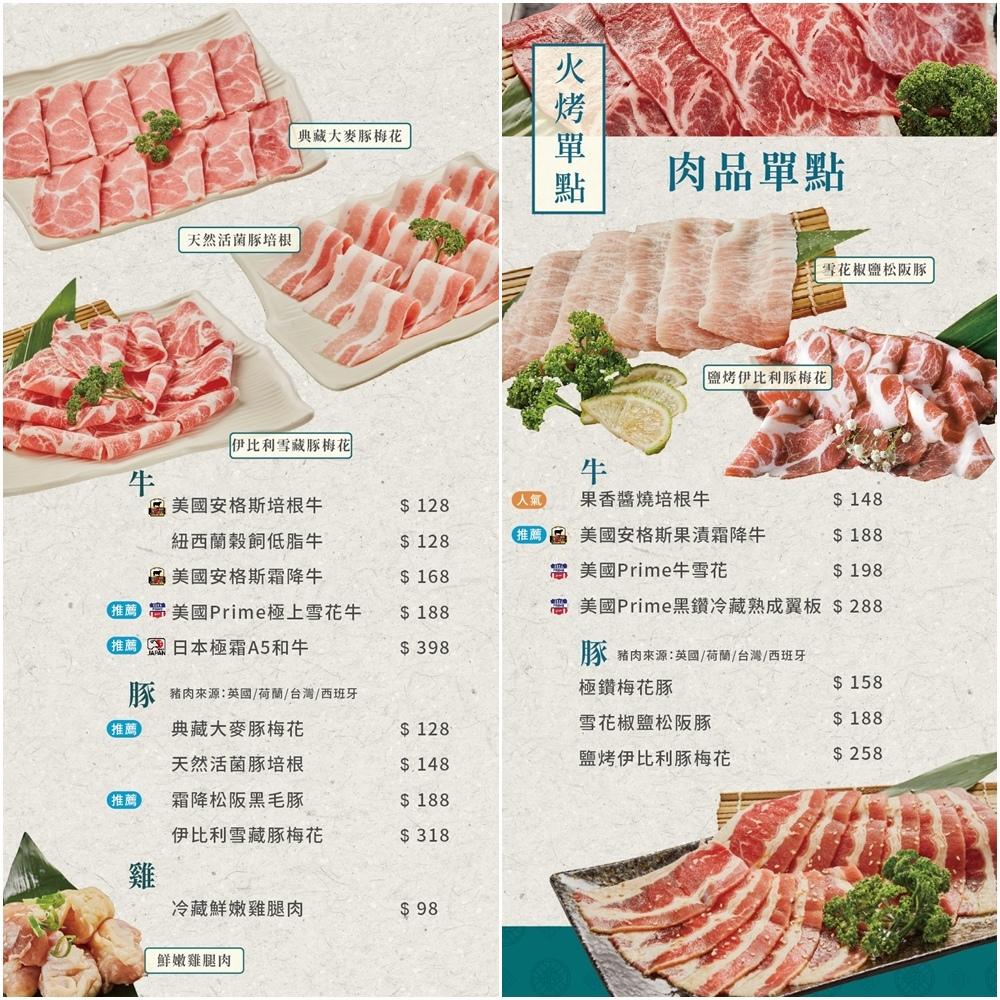 鍋好日菜單3