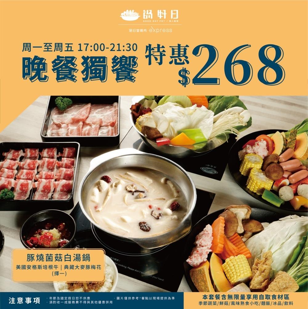 鍋好日平日午餐