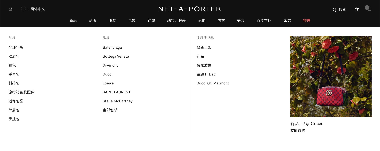 NET-A-PORTER商品分類