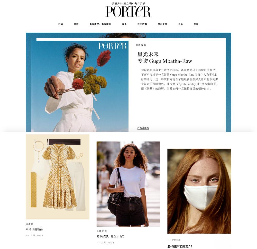 NET-A-PORTER雜誌