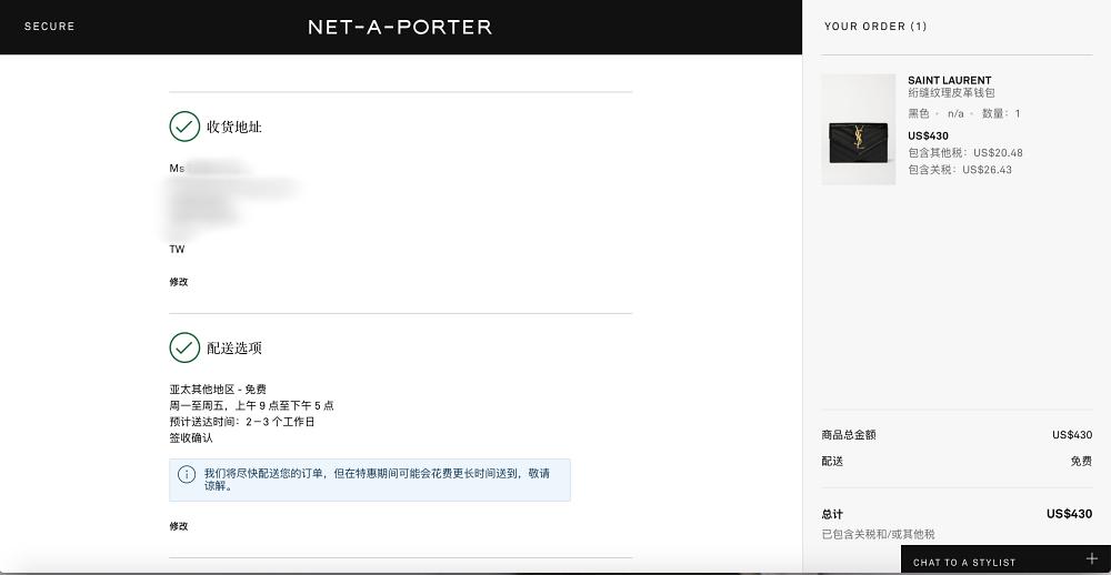 NET-A-PORTER 購物教學
