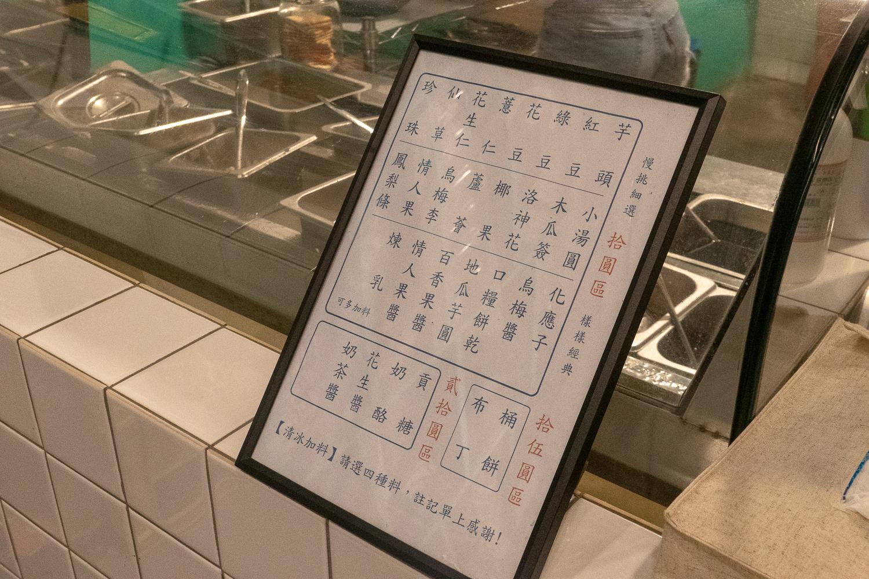 嘉年華冰菓室 菜單