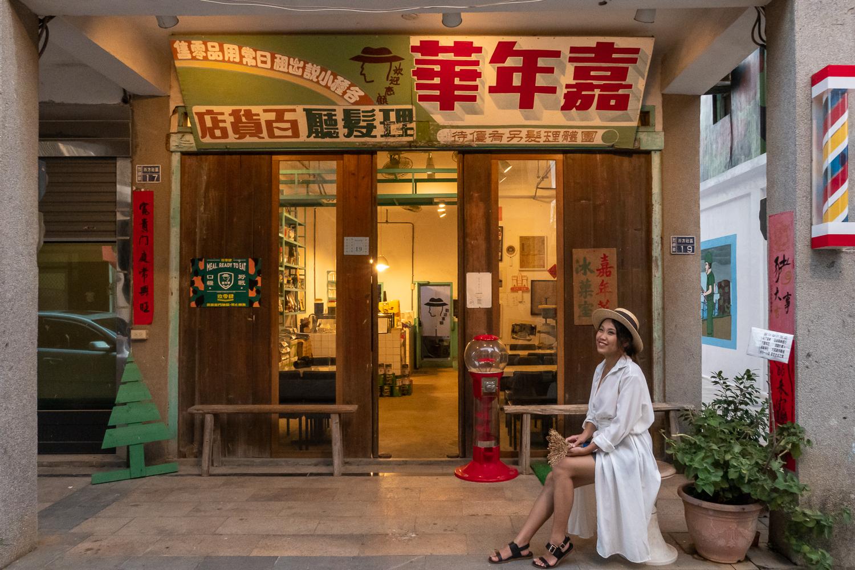 嘉年華冰菓室