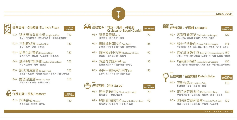 咖啡任務菜單