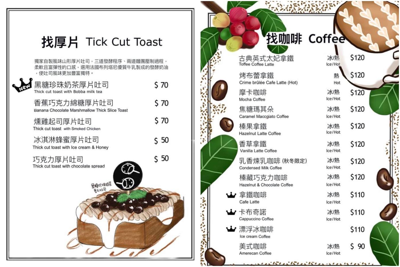 金山找咖啡 菜單